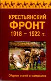 Крестьянский фронт 1918–1922 гг.