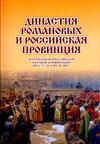 Династия Романовых и российская провинция
