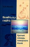 Поморьска говоря: Краткий словарь поморского языка