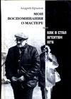 Мои воспоминания о мастере, или Как я стал агентом КГБ