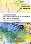 Модернизация пространственной экономики России и стран СНГ