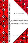 Историко-фольклорная поэтика С.А. Есенина