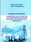 Правовое положение хозяйствующих  субъектов естественных монополий топливно-энергетического комплекса