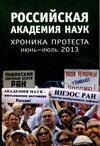 Российская академия наук: Хроника протеста. Июнь – июль 2013 г.