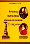 Роспись потомков фельдмаршала Кутузова