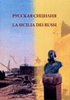 Русская Сицилия / La Sicilia dei Russi