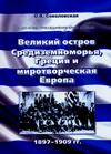 Великий остров Средиземноморья, Греция и миротворческая Европа 1897—1909 гг.