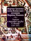 Записки о торговой поездке в Москву в 1584—1585 гг.