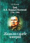 Граф М.Н. Муравьев-Виленский (1796–1866)