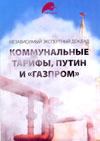 Коммунальные тарифы, Путин и