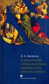 О некоторых средневековых обвинениях против евреев