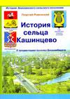 История сельца Кашинцево