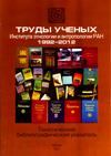 Труды ученых Института этнологии и антропологии РАН 1992–2012