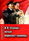 И.В. Сталин: истый марксист-ленинец
