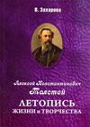А.К. Толстой. Летопись жизни и творчества