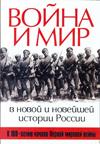 Война и мир в новой и новейшей истории России