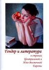Гендер и литература в странах Центральной и Юго-Восточной Европы