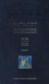 Каталог славяно-русских рукописных книг XVI века, хранящихся в Российском государственном архиве древних актов