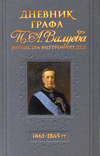 Дневник графа П.А. Валуева 1861–1865