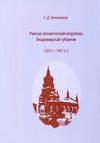 Римско-католический некрополь Владимирской губернии (1872–1921 гг.)