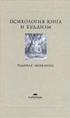 Психология Юнга и буддизм