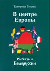 В центре Европы: Рассказы о Белоруссии