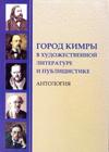 Город Кимры в художественной литературе и публицистике