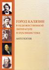 Город Калязин в художественной литературе и публицистике