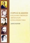Город Кашин в художественной литературе и публицистике