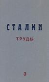 Сталин. Труды