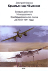 Крылья над Нёманом: Боевые действия 16 скоростного бомбардировочного полка 22 июня 1941 года