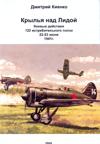 Крылья над Лидой: Боевые действия 122 истребительного полка 22–23 июня 1941 г