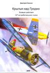 Крылья над Гродно: Боевые действия 127 истребительного полка