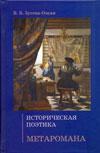 Историческая поэтика метаромана