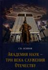 Российская академия наук – три века служения Отечеству