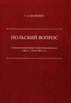 Польский вопрос в русской общественно-политической мысли в 1830-е – начале 1860-х гг.