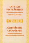 Латвийские староверы: исторический опыт сохранения идентичности