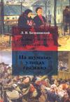 Жизнь русского обывателя: На шумных улицах градских