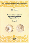 Очерки истории изучения денежного обращения Среднего Поочья