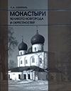 Монастыри Великого Новгорода и окрестностей