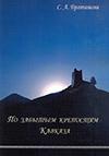 По забытым крепостям Кавказа