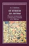 От Ятвязи до Литвы: Русское пограничье с ятвягами и литвой в X–XIII вв