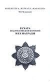 Бухара под российской короной и ее награды