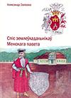 Спiс землеўладальнiкаў Менскага павета = Список землевладельцев Минского уезда