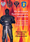 Из истории благородного сословия в Беларуси и соседних государствах