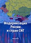 Модернизация России и стран СНГ