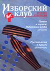 Изборский клуб: русские стратегии