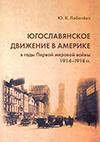Югославянское движение в Америке в годы Первой мировой войны 1914–1918