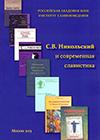 С.В.Никольский и современная славистика