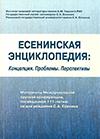 Есенинская энциклопедия: Концепция. Проблемы. Перспективы